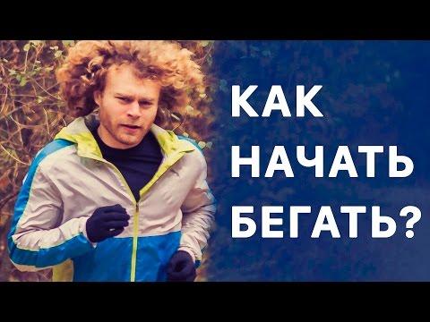 Как начать бегать? Инструкция для начинающих 🤘 😎 👌  Все что нужно знать для бега.