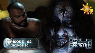 Anduru Sewaneli Episode 02 | 2020-06-30