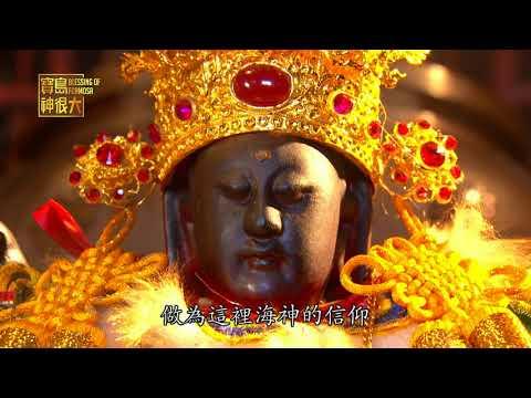 台綜-寶島神很大-20180411-琉球觀音百年首出航