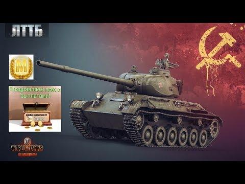 ЛТТБ WoT Мастер. Лёгкий танк | СССР | VIII уровня. Проект лёгкого танка.
