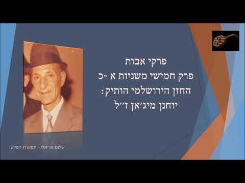 פרקי אבות פרק חמישי החזן הירושלמי הוותיק יוחנן מיג'אן ז''ל