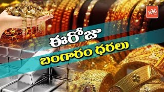 Gold Rates Today | Gold Price In India | Telangana News | AP News