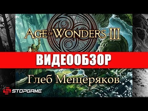 Обзор игры Age of Wonders 3