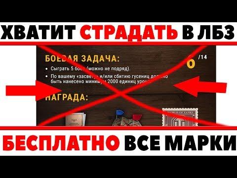 ХВАТИТ СТРАДАТЬ В МАРАФОНЕ! ПОЛУЧИ БЕСПЛАТНО ВСЕ МАРКИ ЛБЗ ЗА ОДНУ МИНУТУ! СРОЧНО! World of Tanks
