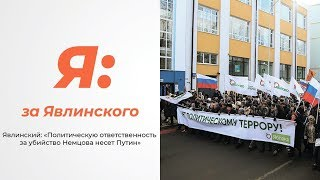 Явлинский: «Политическую ответственность за убийство Немцова несет Путин»