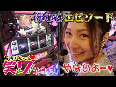 #9 SLOT魔法少女まどか マギカ