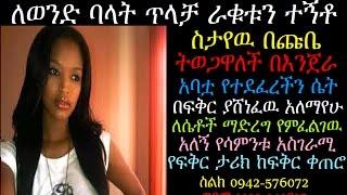 Ye Fiker Ketero Radio Program Bisrat FM
