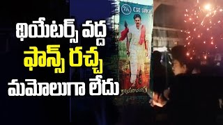 Katamarayudu Fans Hungama at Theaters | Pawan Kalyan Katamarayudu | Katamarayudu Movie Craze