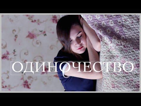 ОДИНОЧЕСТВО #бытьдлясебя