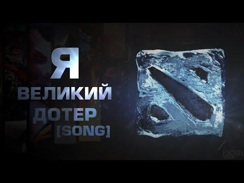 EXSON - Я ВЕЛИКИЙ ДОТЕР [песня]