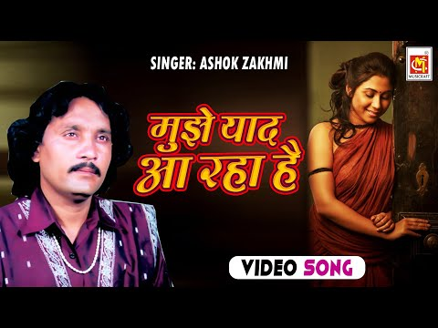 Mujhe Yaad Aa Rahi Hai || Ashok Zakhmi (2017 New Song)  || HD VIDEO  || Musicraft ||