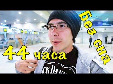 44 Часа без Сна и снежная Москва - ВлогоДекабрь