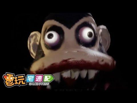 台灣-電玩宅速配-20181005 5/5 可怕的猴子在你身後,恐怖生存遊戲《Dark Deception》免費上架