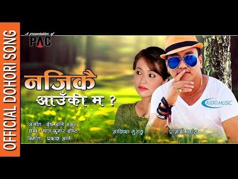 Ramji Khand || Najikai Aauki Ma? Fet : Aashika Gurung || New Nepali Super Hit Lok Dohori Geet 2017