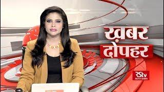 Hindi News Bulletin | हिंदी समाचार बुलेटिन – 15 Dec, 2018 (1:30 pm)