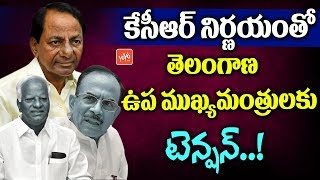 KCR Strategy on Deputy CM Kadiyam Srihari and Mahmood Ali | Early Elections in Telangana