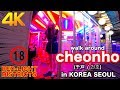 【韓国/千戸】CHEONHO and RED LIGHT DISTRICTS  Korea Seoul -just walking-