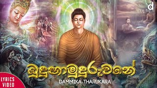 Buduhamuduruwane - Dammika Tharukara
