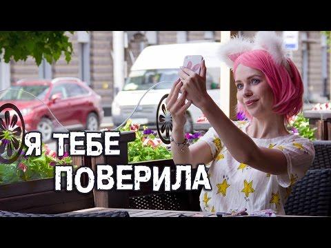 Мария Безрукова Я тебе поверила retronew