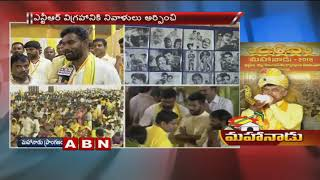 Paritala Sriram face to face about TDP Mahanadu | Vijayawada
