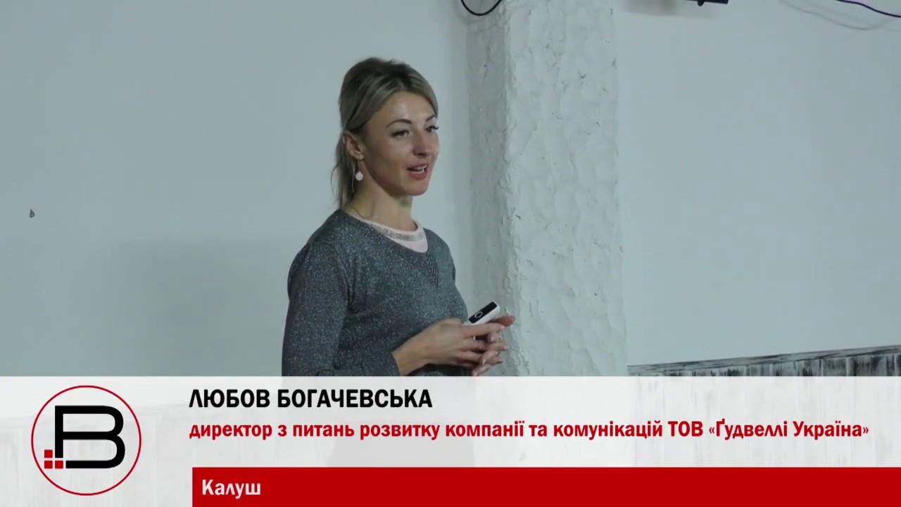 «Ґудвеллі Україна» підбила підсумки 2018 року і збільшила соціальний фонд