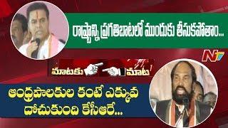 Minister KTR Vs Uttam Kumar Reddy | Political Heat | NTV