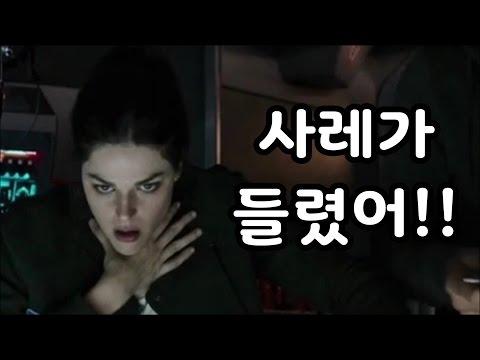 [영화영어 배우기] 에이리언 커버넌트 (Alien Covenant): 사레가 들렸어!!