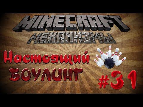 MineCraft Механизмы Часть 41 Скрытый портал в Ад