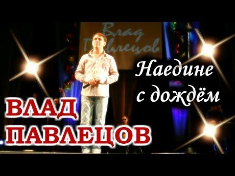 Влад ПАВЛЕЦОВ - Наедине с дождём (ДК им. Ю.А.Гагарина, г. Пермь)