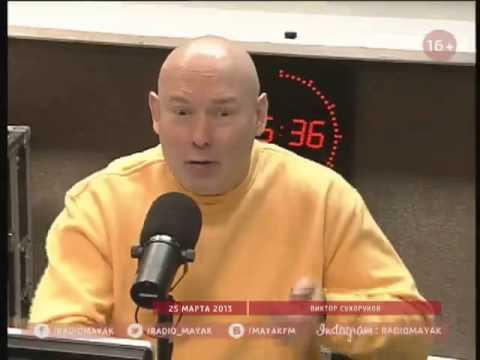 Виктор Сухоруков на радио Маяк