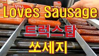[Diesel Gypsy][Vlog #180] LOVES SAUSAGE !!! 쏘세지 먹고 합시다 !!! 러브스 트럭스탑 쏘세지 소개 ^^