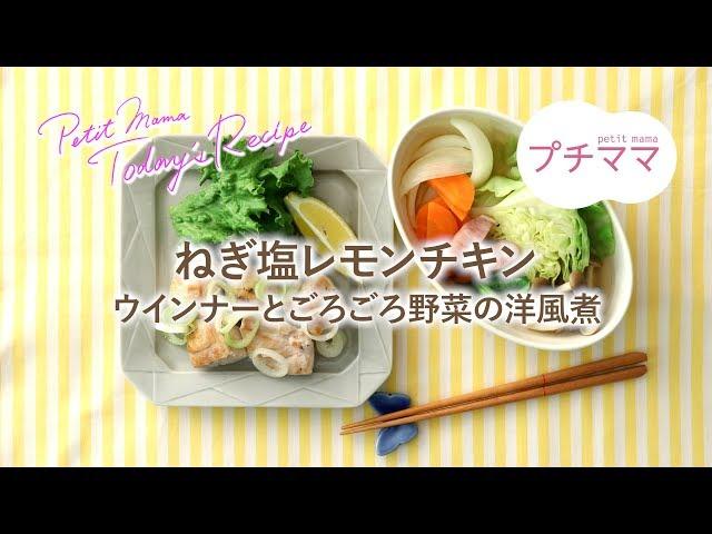 ねぎ塩レモンチキン