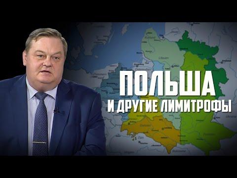 Евгений Спицын. Польша и другие лимитрофы