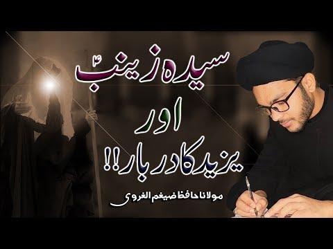 Syeda Zainab (s.a) Or Yazid Ka Darbar !! | Maulana Hafiz Syed Zaigham-Al-Gharavi | 4K