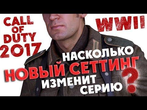 Насколько сеттинг WW2 изменит серию Call of Duty?