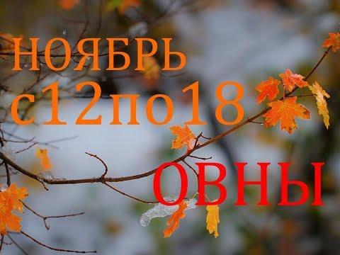 ОВЕН. ТАРО-ПРОГНОЗ на НЕДЕЛЮ с 12по18 НОЯБРЯ 2018г.