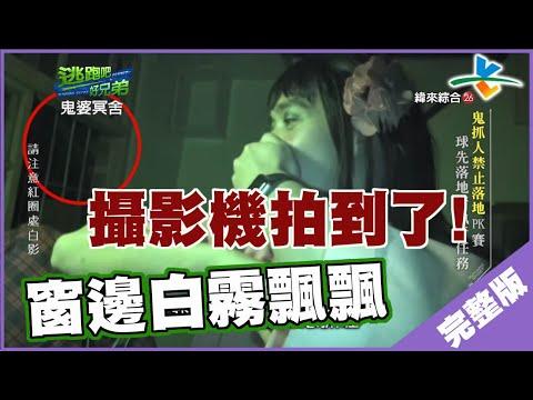 台綜-來自星星的事-20181214-逃跑吧好兄弟 - 逃跑吧~好兄弟【鬼婆冥舍】