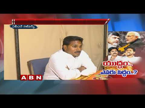 Special Focus | Is All Political  Parties In Ap Ready Face Early Elections ?| ABN Telugu