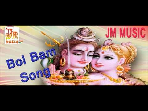 Bhojpuri DJ Bol Bam Songs 2017 | Jukeobox Songs JM Music | New Bol Bam Song