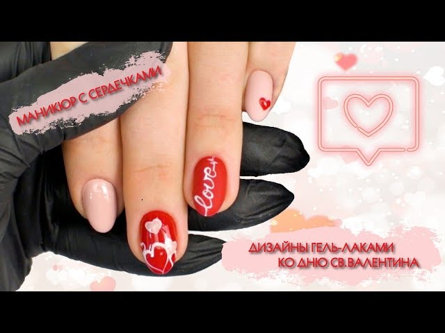 Дизайн гель лаком ко дню святого Валентина  Модный Маникюр с сердечками