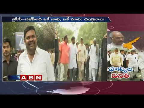Nara Lokesh Participates in Rally | TDP Leaders about thier Protest | ABN Telugu