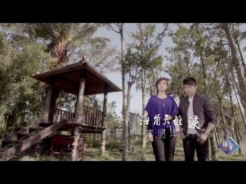 蔡麗津-vs李明洋-海角天涯淚
