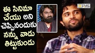 Vijay Devarakonda Reveals Comedian Rahul Angry on him for Geetha Govindam Movie Shoot Delay