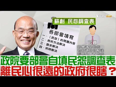 台灣-少康戰情室-20190118 2/2 政院要部會自填「民怨調查表」離民心很遠的政府很瞎?