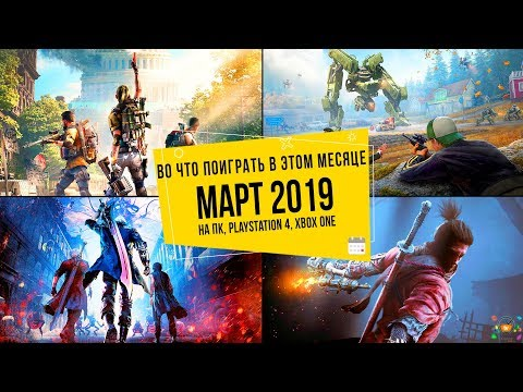 Во что поиграть в этом месяце — Март 2019   НОВЫЕ ИГРЫ ПК, PS4, Xbox One