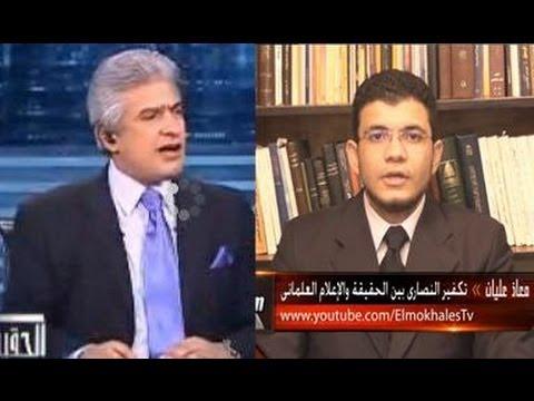 هاااام .. حوار صريح مع وائل الإبراشي حول التكفير Music Videos