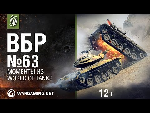 Моменты из World of Tanks. ВБР: No Comments №63 [WoT]