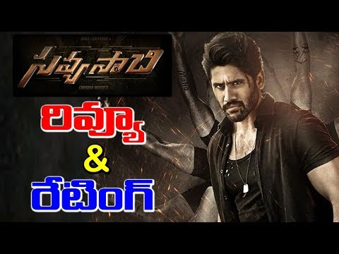 Savyasachi Movie Review and Rating | Naga Chaitanya | Nidhhi Agerwal | Madhavan #9RosesMedia