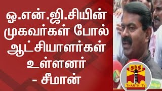 Our Rulers are acting as ONGC Agents – Seeman