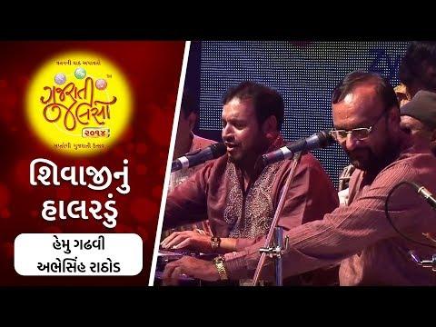 Shivaji Halarda By Hemu Gadhvi & Abhesinh Rathod | Gujarati Jalso video